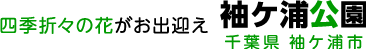 袖ケ浦公園ホームページ 千葉県袖ケ浦市